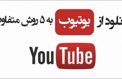 روش دانلود از یوتیوب