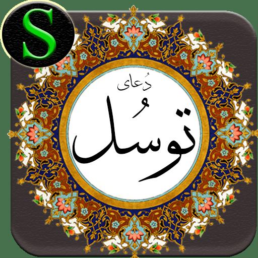 فضیلت های خواندن دعای توسل