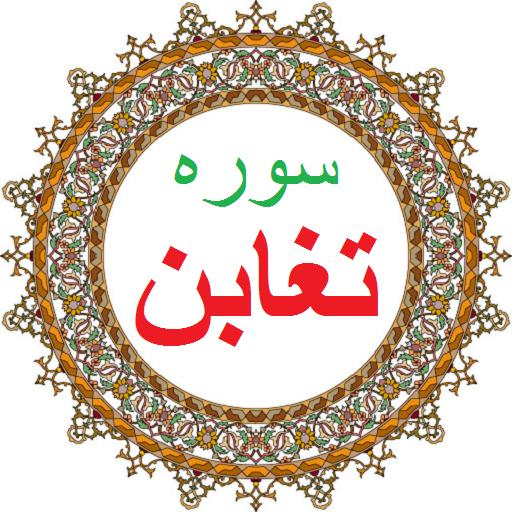فضیلت خواندن سوره تغابن