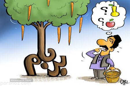 جدیدترین کاریکاتور