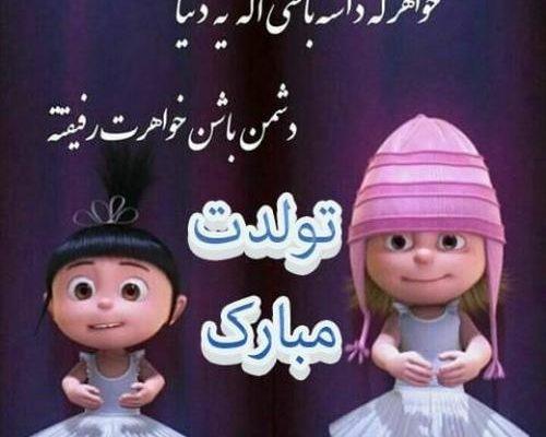 جملات زیبا در مورد خواهرزاده