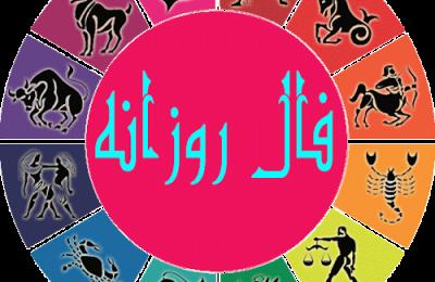 فال 25 بهمن