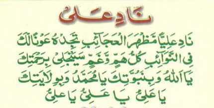 خواص دعای نادعلی