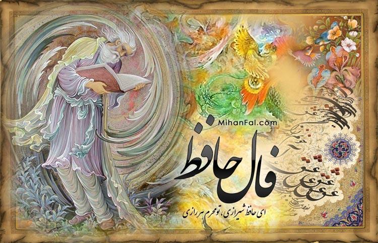 فال حافظ :ابتدا نیت کنید