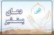 دعای یستشیر با ترجمه فارسی