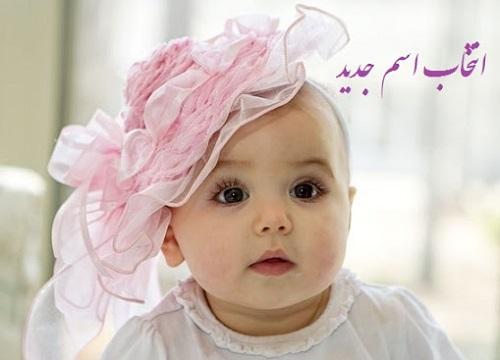 اسم دختر قرآنی