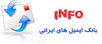 بانک ایمیل وبمستران ایرانی