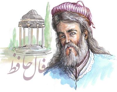 تاریخچه فال حافظ