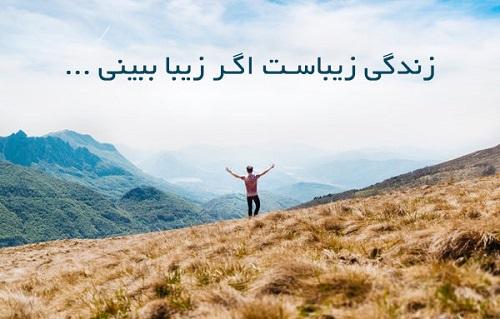 جملات زیبا در مورد زندگی ،متن در مورد آرامش زندگی