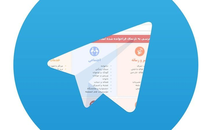 فیلترینگ تلگرام