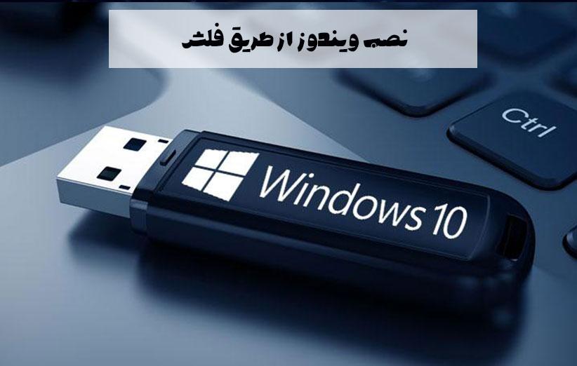 آموزش نصب ویندوز از روی فلش