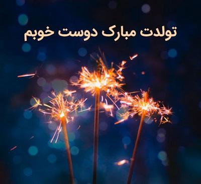 تبریک تولد دوست رسمی
