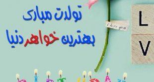متن تبریک تولد خواهر اینستاگرام