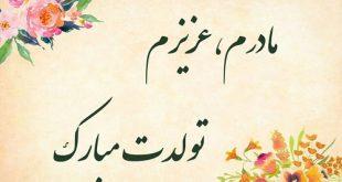 متن تبریک تولد مامان