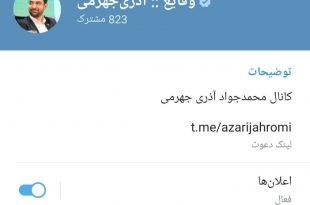 کانال وزیر ارتباطات در تلگرام تیک آبی گرفت