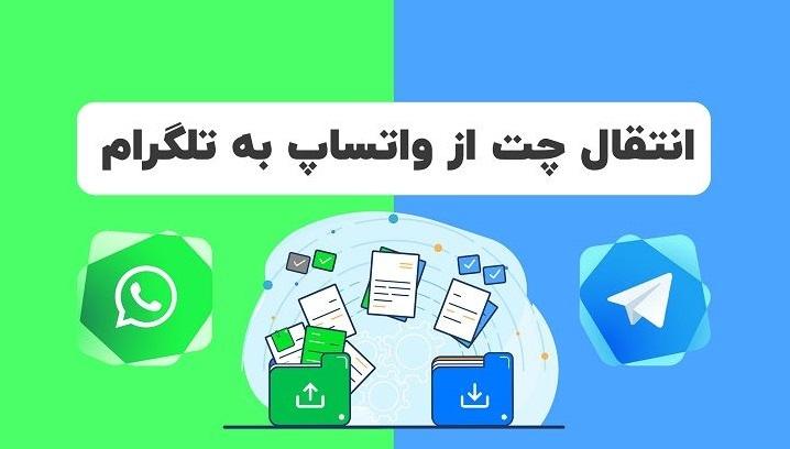 انتقال پیام از واتساپ به تلگرام