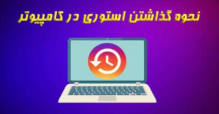 پست گذاشتن در اینستاگرام با کامپیوتر