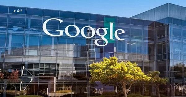 تحریم جدید گوگل برای کاربران ایرانی