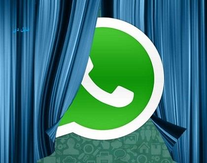 مخفی کردن عکس پروفایل واتساپ از یک شخص خاص