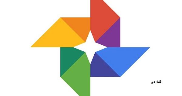 سیو خودکار عکس واتساپ در گوگل فوتو