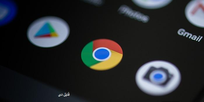 نحوه افزایش سرعت گوگل کروم گوشی های اندروید