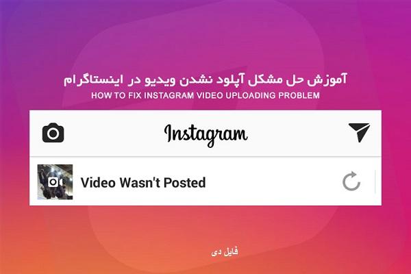 رفع مشکل پست در حال ارسال اینستاگرام